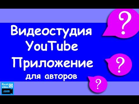 Приложение для раскрутки канала на youtube