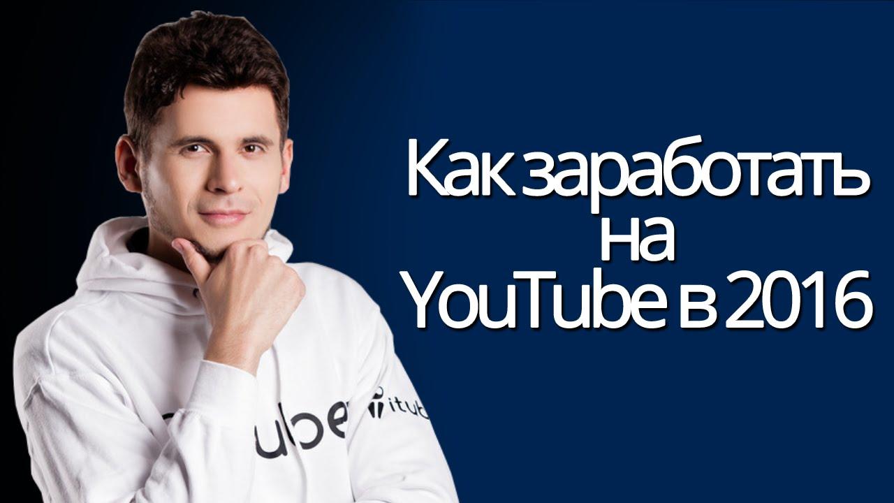 Как Заработать На YouTube в 2016. Тренды и Советы Новичку