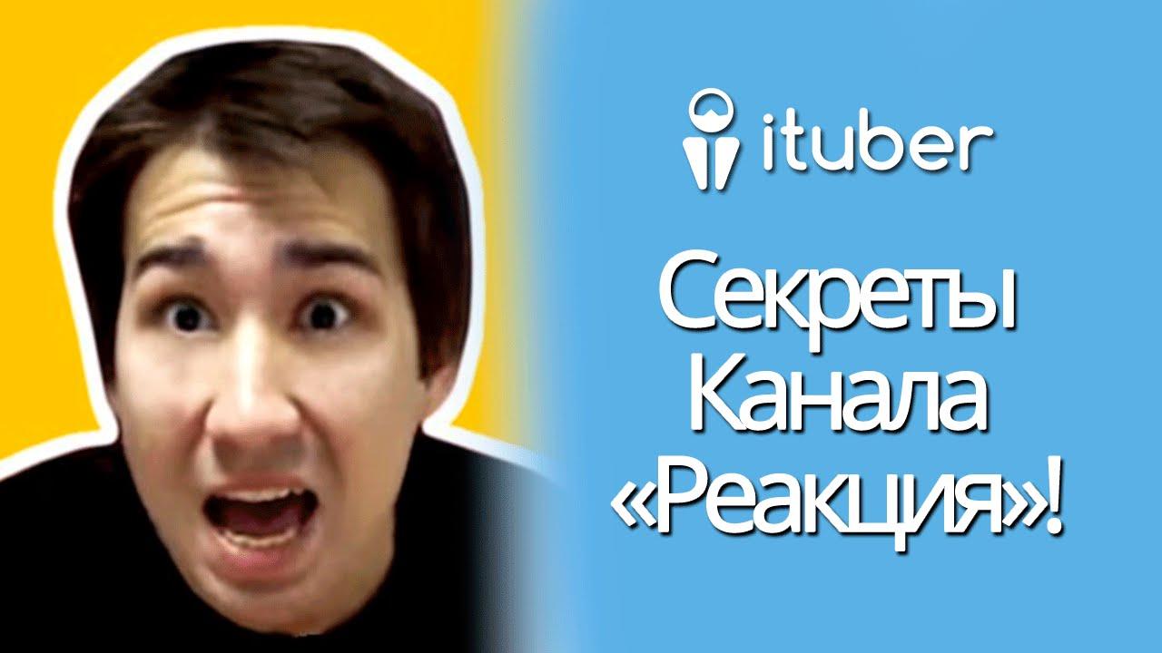 Реакция КАНАЛ 400 000 ПОДПИСЧИКОВ! / Ильяс Абдулин История Успеха