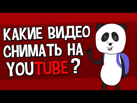 Идеи для Youtube канала 2017
