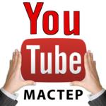 YouTube - мастер