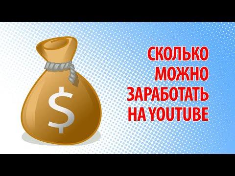 Сколько можно заработать на YouTube. Сколько зарабатывает канал Маша и Медведь