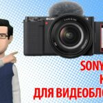 Sony ZV-E10 — камера со сменным объективом для видеоблогеров