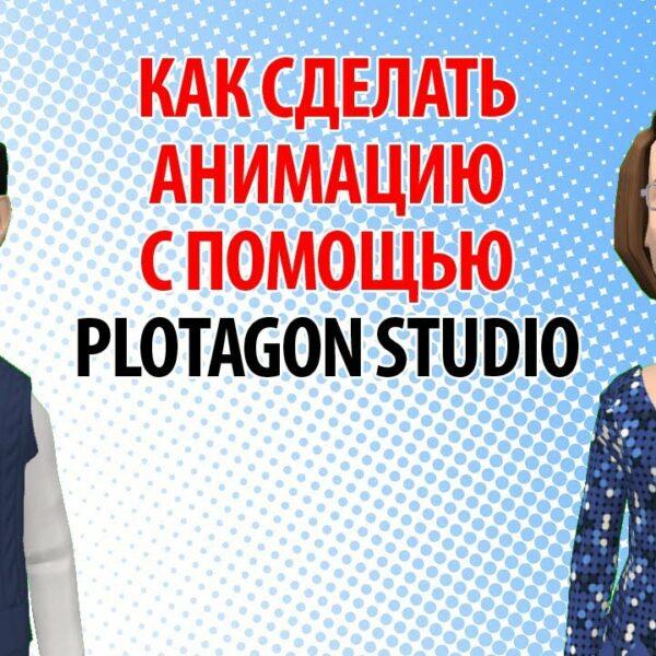Как сделать анимацию с помощью Plotagon Studio